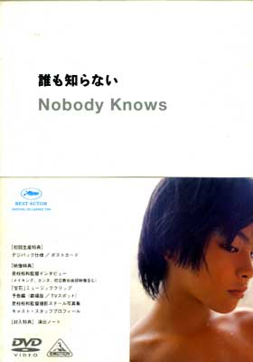 誰も知らない 柳楽優弥 他(DVD)(BCBJ-2057)