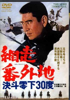 網走番外地 決斗零下30度 高倉健(DVD)(DSTD-02369)