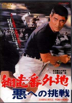網走番外地 悪への挑戦 高倉健(DVD)(DSTD-02370)