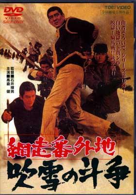 網走番外地 吹雪の斗争 高倉健(DVD)(DSTD-02371)