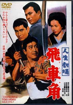 人生劇場 飛車角 鶴田浩二 高倉健(DVD)(DSTD-02452)