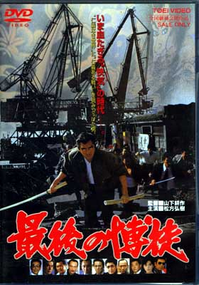 最後の博徒 松方弘樹(DVD)(DSTD-02463)