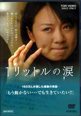 1リットルの涙 大西麻恵 他(DVD)(DSZS-07027)