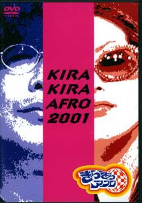 KIRA KIRA AFRO 2001(DVD)(SSBW-8124)
