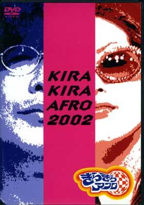 KIRA KIRA AFRO 2002(DVD)(SSBW-8125)