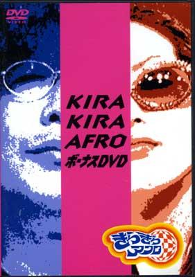 KIRA KIRA AFRO ボーナスDVD(DVD)(SSBW-8126)
