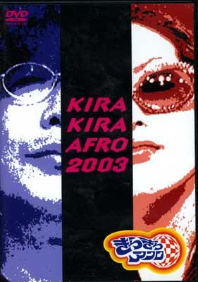 KIRA KIRA AFRO 2003(DVD)(SSBW-8129〜30)