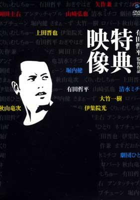 有田哲平監督作品特典映像(DVD)(VIBZ-5070~72)