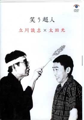 笑う超人 立川談志×大田光(DVD)(VIBZ-5042)