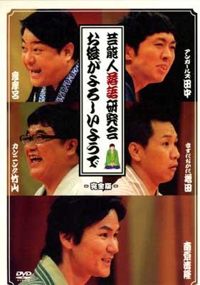 芸能人落語研究会お後がよろしいようで 南原清隆 他(DVD)(VIBZ-5036〜7)