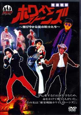 雅楽戦隊ホワイトストーンズ 鈴井貴之 他(DVD)(HTB0001-2)