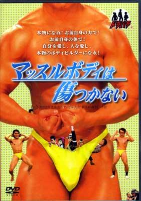 マッスルボディは傷つかない 安原剛 他(DVD)(HTB0010-11)