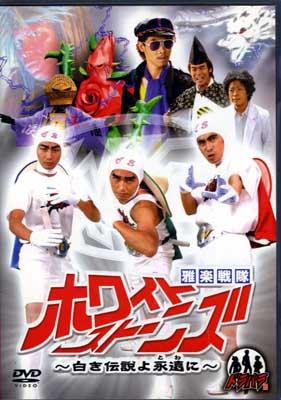 雅楽戦隊ホワイトストーンズ 鈴井貴之 他(DVD)(HTB0020-21)