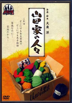 山田家の人々 安田顕 他(DVD)(HTB0026-27)