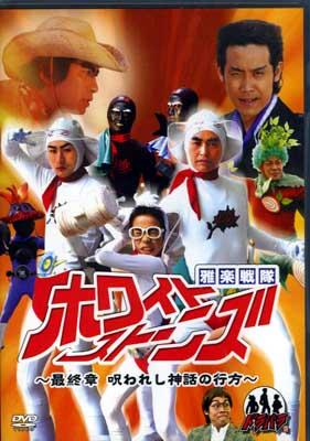 雅楽戦隊ホワイトストーンズ 最終章 鈴井貴之 他(DVD)(HTB0031-32)