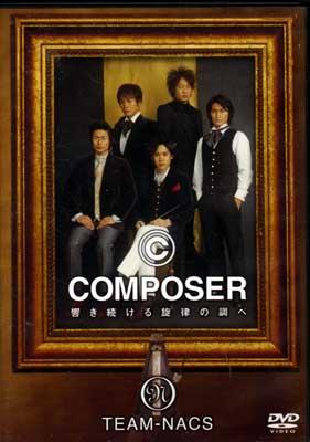 COMPOSER 響き続ける旋律の調べ(DVD)(ASBY-3176)