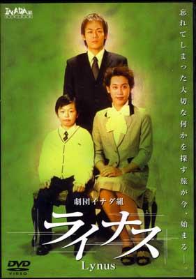 劇団イナダ組ライナス(DVD)(IDC-006)