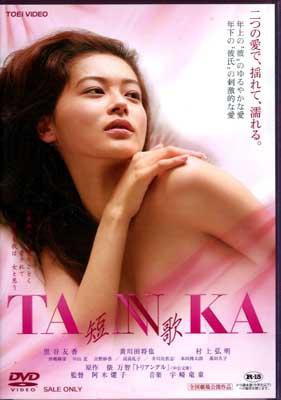 短歌 黒谷友香(DVD)(DSTD-02679)