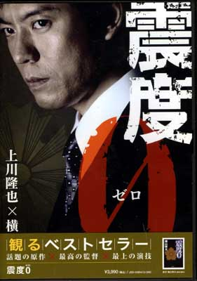 震度ゼロ 上川隆也(DVD)(JDD-53954)