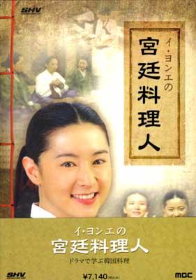 イ・ヨンエの宮廷料理人 ドラマで学ぶ韓国料理(DVD)(DZ-0246)