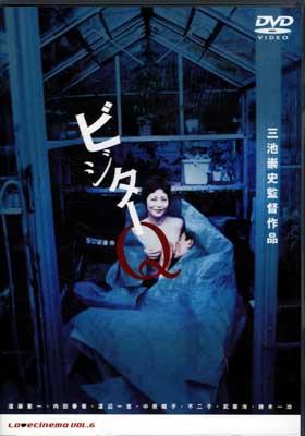 ビジター 三池崇史監督作品(DVD)(PCBX-50297)