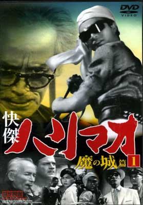 怪傑ハリマオ 魔の城篇 1(DVD)(TVH-001)