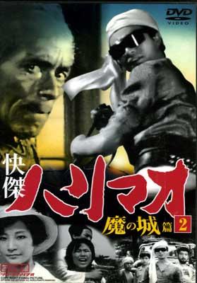 怪傑ハリマオ 魔の城篇 2(DVD)(TVH-002)