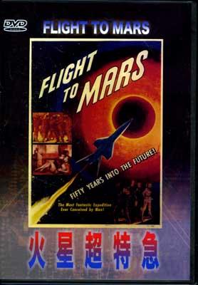 火星超特急(IDM-191)