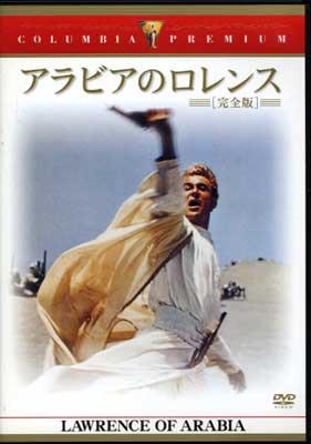 アラビアのロレンス ピーター・オトゥール(DVD)(TSCP-12058)
