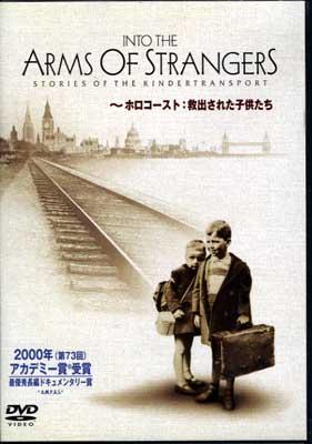 〜ホロコースト:救出された子供たち(DVD)(DL-18872)