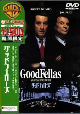 グッドフェローズ(DVD)(HS-12039)