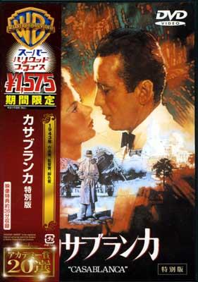 カサブランカ(DVD)(HHP-56237)