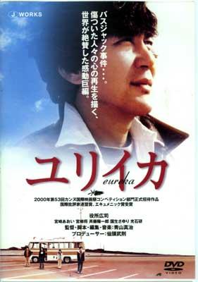 ユリイカ 役所広司(DVD)(ZMBC-1387)