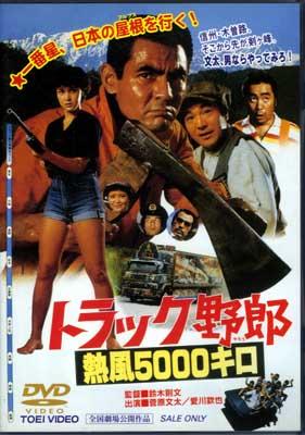 トラック野郎 熱風5000キロ(DVD)(DSTD-02325)