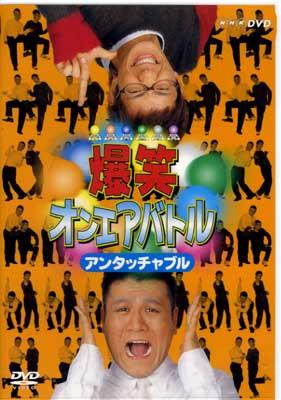 爆笑オンエアバトル アンタッチャブル(DVD)(PCBE-50902)