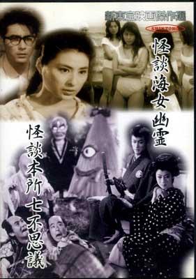 怪談海女幽霊/怪談本所七不思議(DVD)(TEC-01010)
