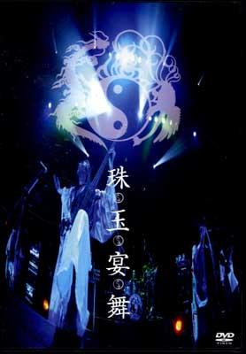 陰陽座 珠玉宴舞(DVD)(KIBM-108~9)