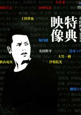 特典映像 有田哲平監督作品(DVD)(VIBZ-5070~72)