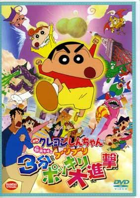 クレヨンしんちゃん伝説を呼ぶブリブリ3分ポッキリ大進撃(DVD)(BCBA-2375)