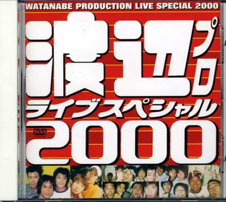 渡辺プロライブスペシャル 2000(DVD)(PCBP-50275)