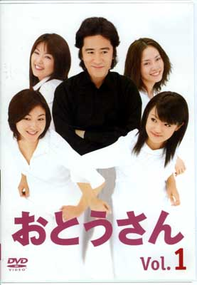 おとうさん Vol.1 田村正和 他(DVD)(PCBX-50420)