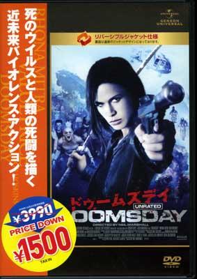 ドゥームズデイ アンレイテッド・ヴァージョン(DVD)(GNBF-2269)