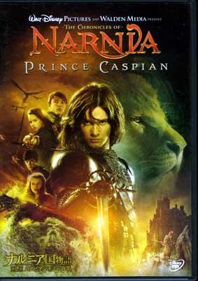 ナルニア国物語 第2章カスピアン王子の角笛(DVD)(VWDS-2075)