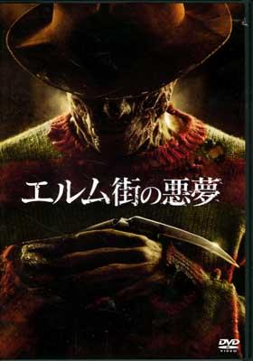 エルム街の悪夢(DVD)(WTB-N8569)