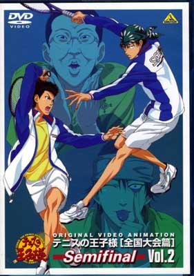 テニスの王子様[全国大会篇]Semifinal Vol.2(DVD)(BCBA-2986)