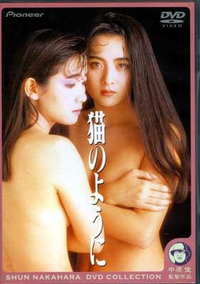 猫のように 中原俊監督作品 橘ゆかり 吉宮君子(DVD)(PIBD-1109)※稀少品