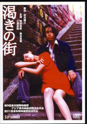 渇きの街 袴田吉彦 黒谷友香 三浦友和(DVD)(JDXD-25564)