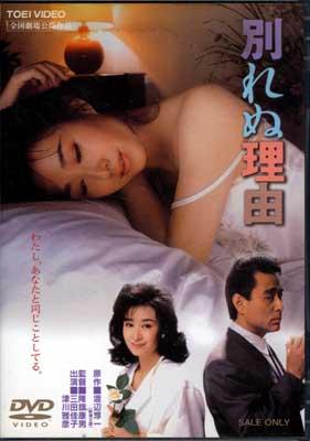 別れぬ理由 三田佳子 津川雅彦(DVD)(DSTD-02469)