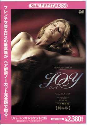 ジョイ [劇場版](DVD)(TBBBF-7485)