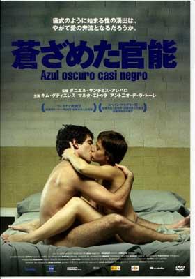 蒼ざめた官能 キム・グティエレス 他(DVD)(OHD-0154)